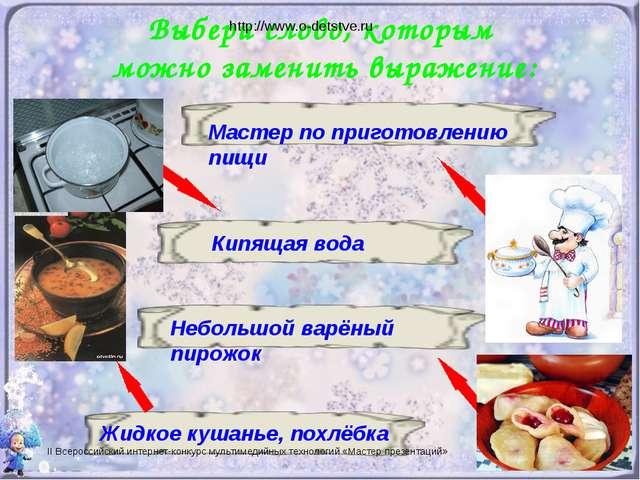 Мастер по приготовлению пищи Кипящая вода Небольшой варёный пирожок Жидкое ку...