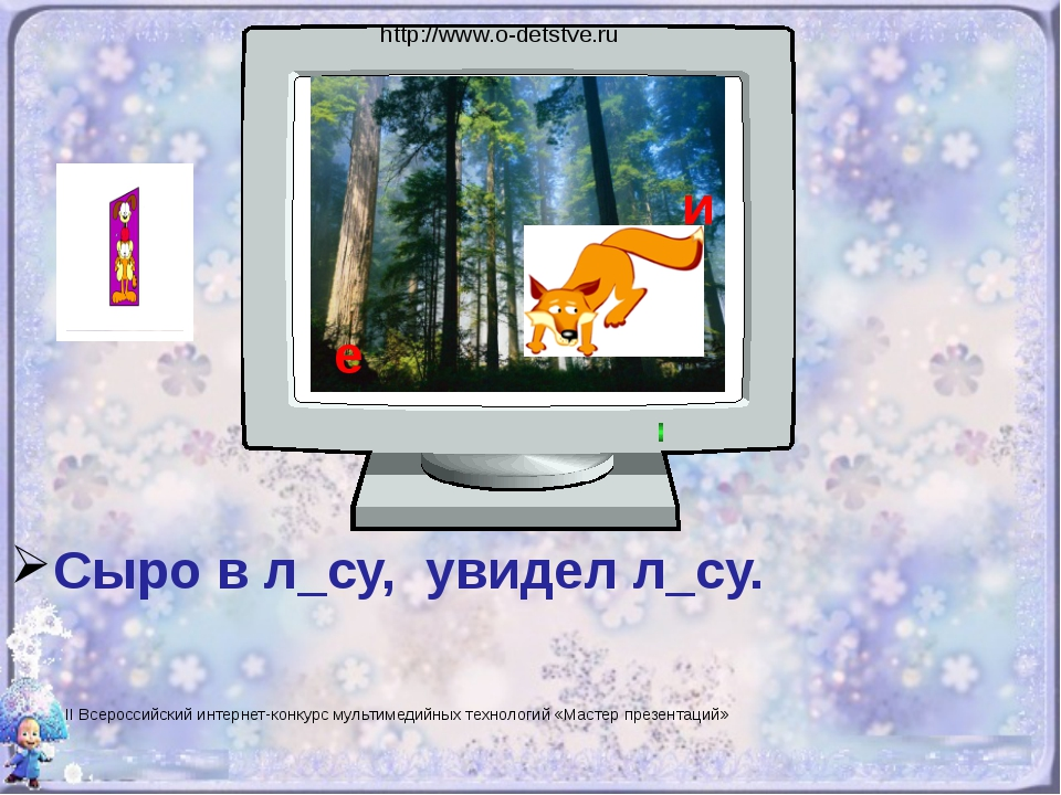 ПРОВЕРКА Сыро в л_су, увидел л_су. и е http://www.o-detstve.ru II Всероссийск...