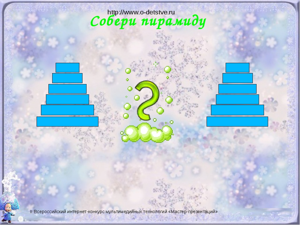 Собери пирамиду http://www.o-detstve.ru II Всероссийский интернет-конкурс мул...