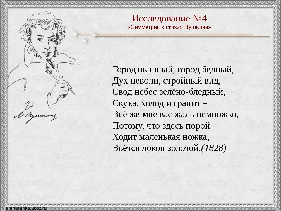 Я знаю край стих пушкина