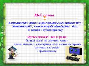 Мақсаты: Компьютердің адам өміріне пайдасы мен зиянын білу. Компьютердің, ком