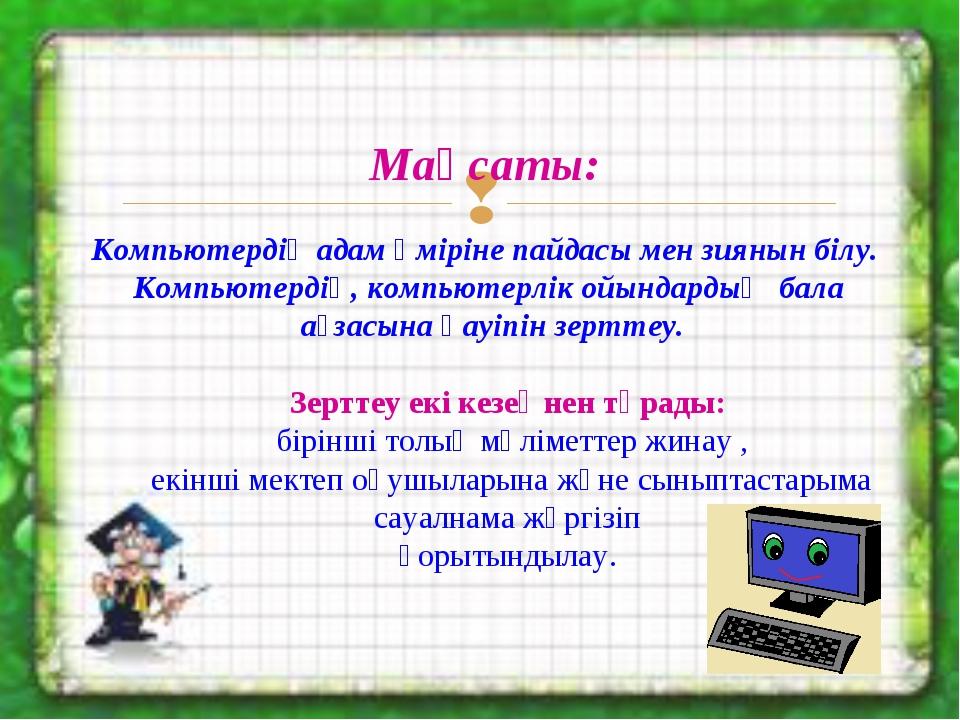 Мақсаты: Компьютердің адам өміріне пайдасы мен зиянын білу. Компьютердің, ком...