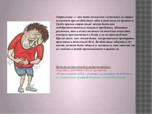 Отравление — это патологическое состояние, которое возникает при воздействии