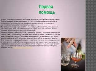 В случае алкогольного отравления необходимо вызвать бригаду скорой медицинско