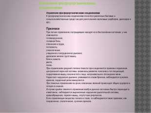Отравление фосфорорганическими соединениями К фосфорорганическим соединениям