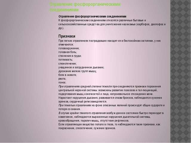 Отравление фосфорорганическими соединениями К фосфорорганическим соединениям...