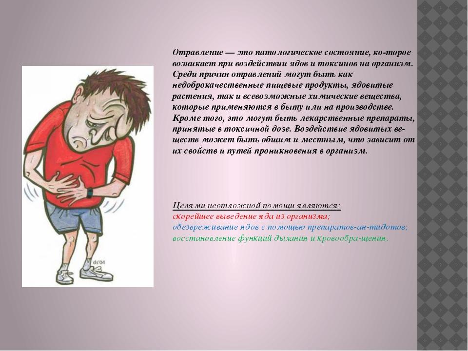 Отравление — это патологическое состояние, которое возникает при воздействии...