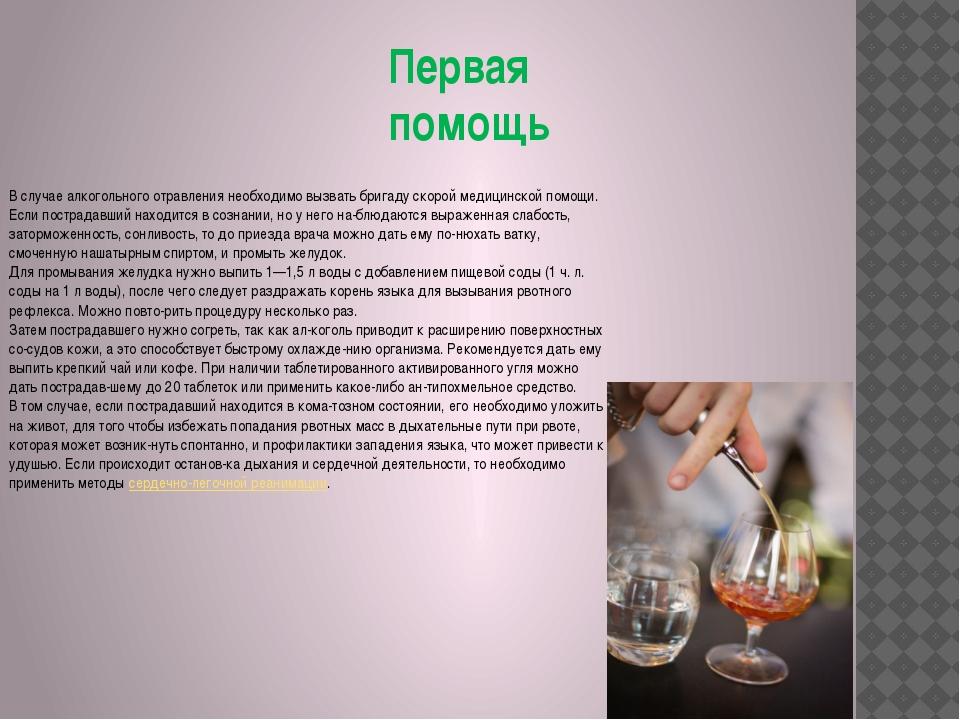 В случае алкогольного отравления необходимо вызвать бригаду скорой медицинско...