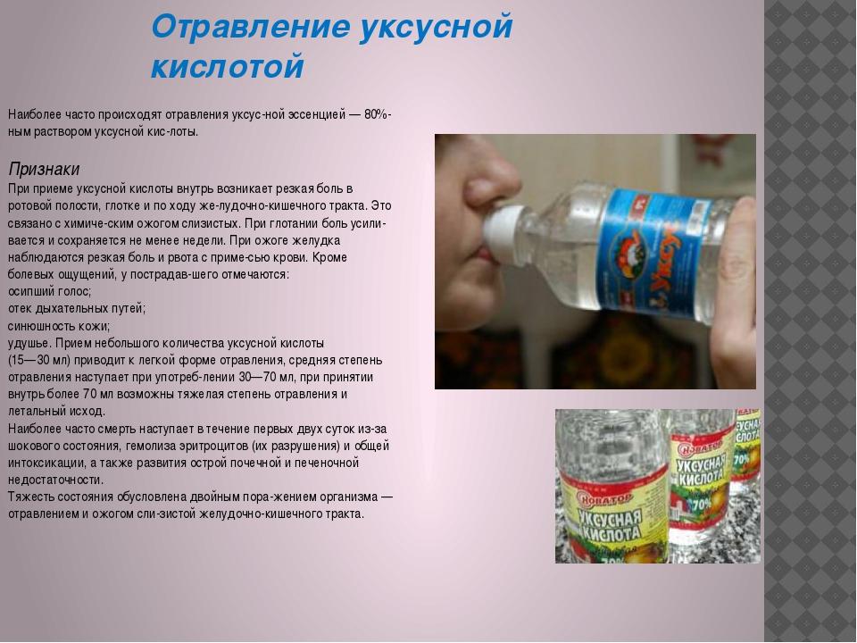 Как сделать 10 раствор молочной кислоты