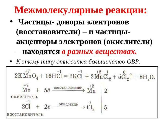 Межмолекулярные реакции: Частицы- доноры электронов (восстановители) – и част...