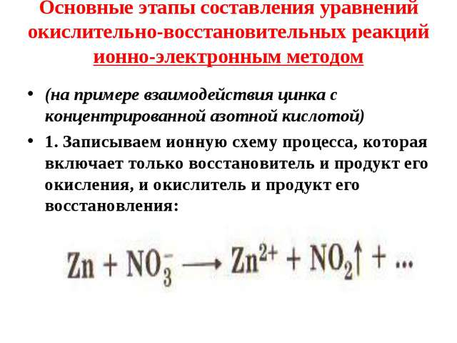 Основные этапы составления уравнений окислительно-восстановительных реакций и...