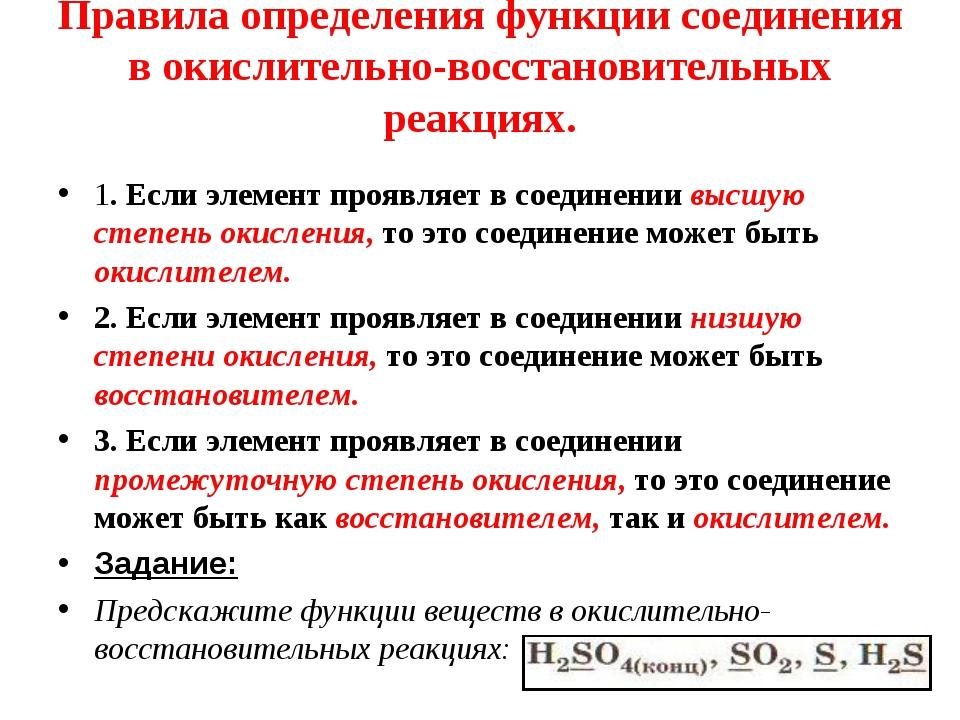 Правила определения функции соединения в окислительно-восстановительных реакц...
