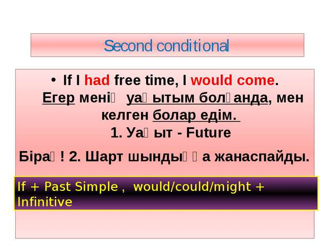 Second conditional If I had free time, I would come. Егер менің уақытым болға...