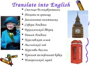 Translate into English Столица Великобритании Поехать за границу Знаменитые п