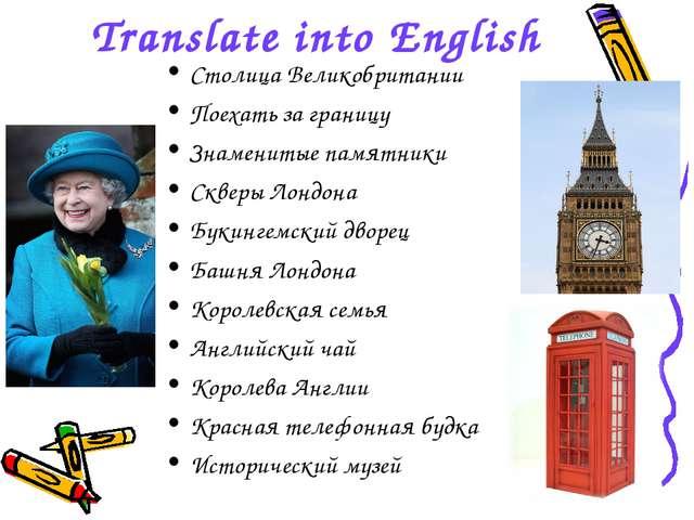 Translate into English Столица Великобритании Поехать за границу Знаменитые п...