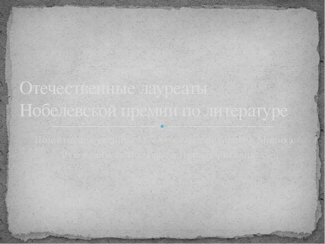 Подготовила ученица 11 «А» класса Коканович Моника Руководитель Полянская Нин...