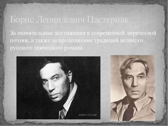 За значительные достижения в современной лирической поэзии, а также за продол...