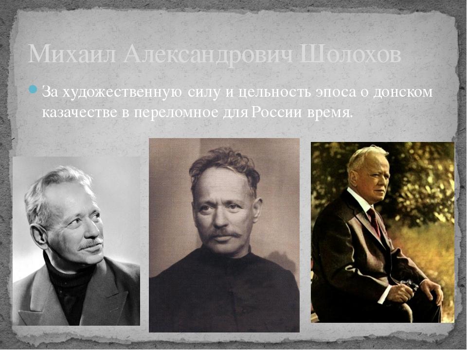 За художественную силу и цельность эпоса о донском казачестве в переломное дл...
