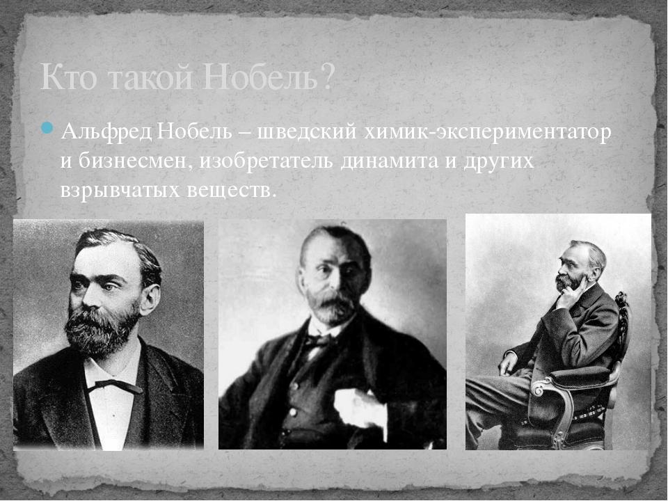 Альфред Нобель – шведский химик-экспериментатор и бизнесмен, изобретатель дин...