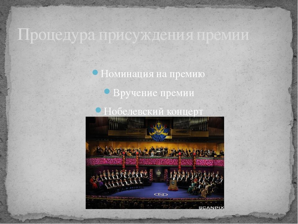 Номинация на премию Вручение премии Нобелевский концерт Процедура присуждения...