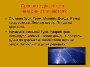 Сравните два текста. Чем они отличаются? Сильная буря. Гром. Молния. Дождь. Р