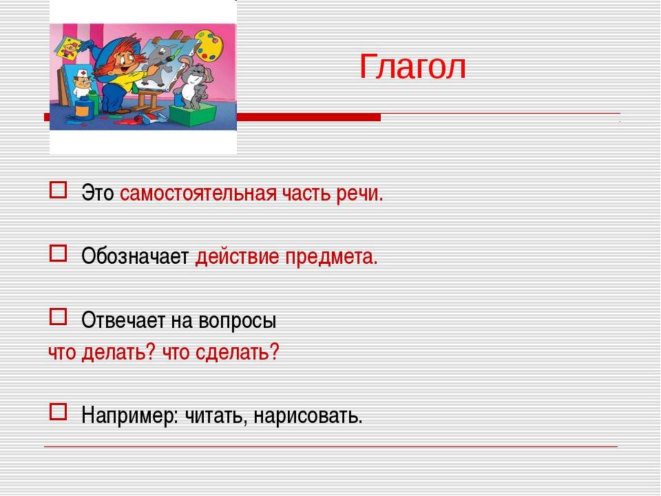 Глагол Это самостоятельная часть речи. Обозначает действие предмета. Отвечает...