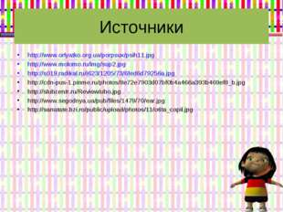 Источники http://www.orlyatko.org.ua/porpsux/psih11.jpg http://www.molomo.ru/