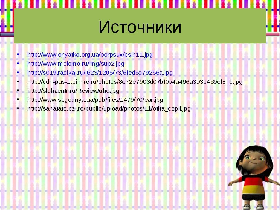 Источники http://www.orlyatko.org.ua/porpsux/psih11.jpg http://www.molomo.ru/...