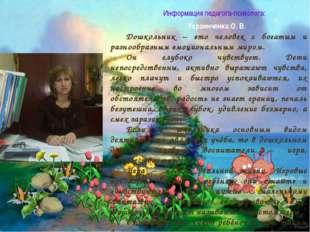 Информация педагога-психолога: Украинченко О. В. Дошкольник – это человек с