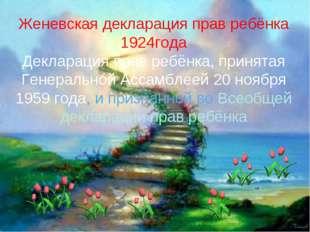 Женевская декларация прав ребёнка 1924года Декларация прав ребёнка, принятая