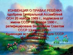 КОНВЕНЦИЯ О ПРАВАХ РЕБЁНКА одобрена Генеральной Ассамблеей ООН 20 ноября 198