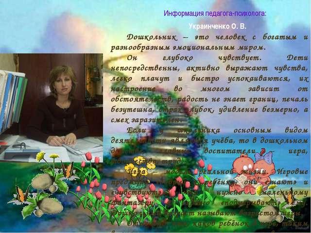 Информация педагога-психолога: Украинченко О. В. Дошкольник – это человек с...
