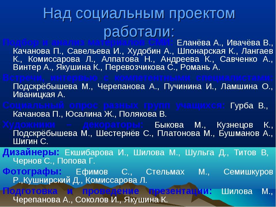 Над социальным проектом работали: Подбор и анализ материалов СМИ: Еланёва А.,...