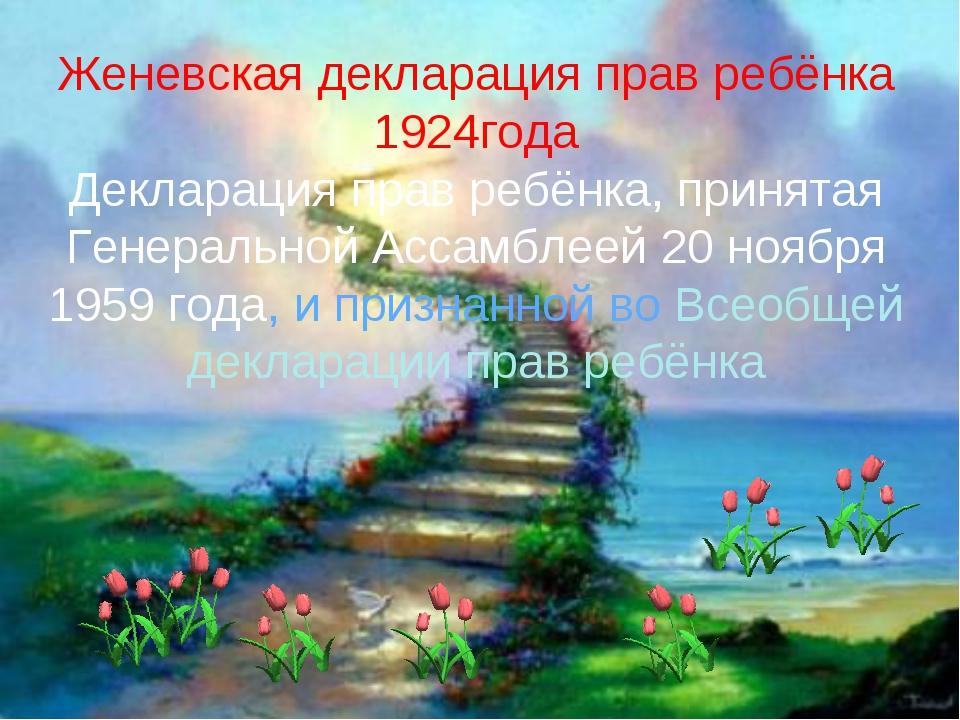 Женевская декларация прав ребёнка 1924года Декларация прав ребёнка, принятая...