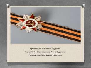 Презентацию выполнила студентка 1курса СТ-14 Серажитдинова Алина Кадировна Р