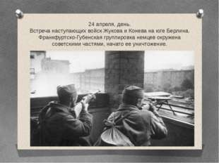 24 апреля, день. Встреча наступающих войск Жукова и Конева на юге Берлина. Фр