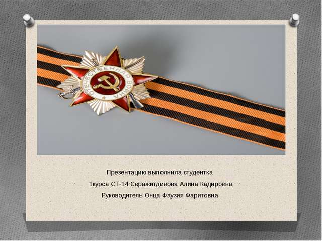 Презентацию выполнила студентка 1курса СТ-14 Серажитдинова Алина Кадировна Р...