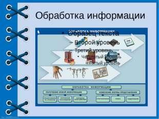 Обработка информации http://linda6035.ucoz.ru/