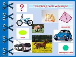 Произведи систематизацию http://linda6035.ucoz.ru/