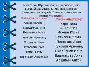 Анастасии Юрочкиной не нравилось, что каждый раз учительница называет её фами