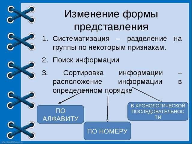 Изменение формы представления Систематизация – разделение на группы по некото...