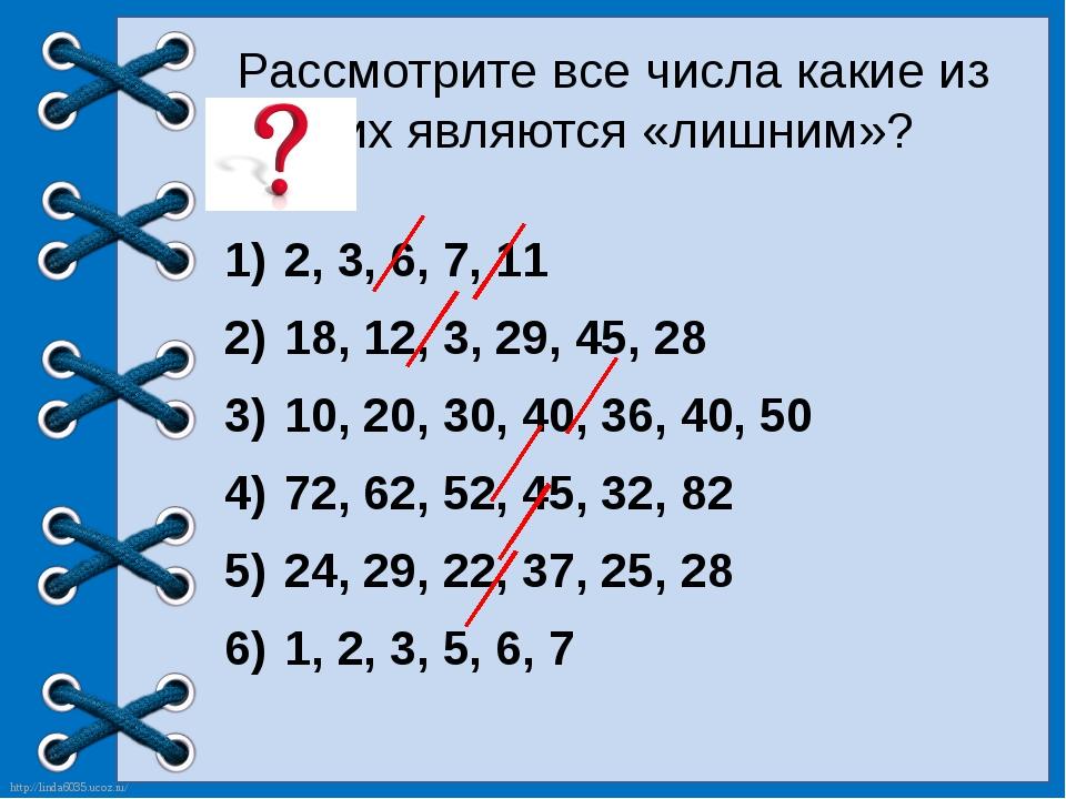 Рассмотрите все числа какие из них являются «лишним»? 2, 3, 6, 7, 11 18, 12,...