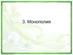 3. Монополия