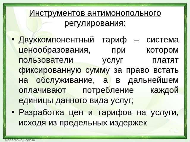 Инструментов антимонопольного регулирования: Двухкомпонентный тариф – система...