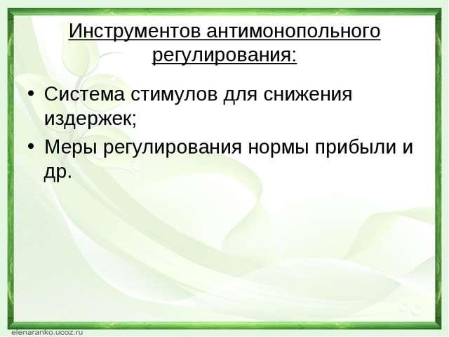 Инструментов антимонопольного регулирования: Система стимулов для снижения из...