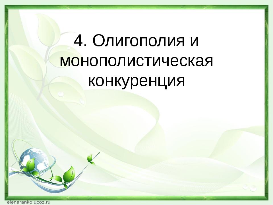 4. Олигополия и монополистическая конкуренция