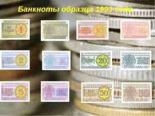 Банкноты образца 1993 года