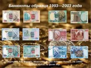 Банкноты образца 1993—2003 года Портрет Аль-Фараби, Мавзолей Ходжи Ахмета Ясс