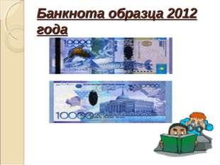 Банкнота образца 2012 года