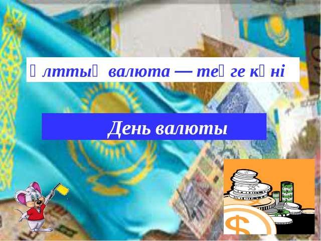 Ұлттық валюта — теңге күні День валюты